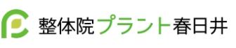 【発達障害治療】